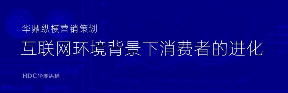 青岛logo设计公司品牌营销分享:消费者迭代为生活者