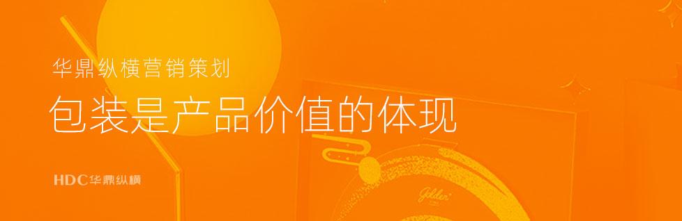 青岛食品包装设计公司如何体现出产品价值