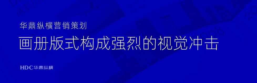 青岛画册设计公司五种常用设计版式
