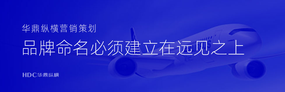 """青岛标志设计公司分享""""产品命名的五大原则""""(上)"""