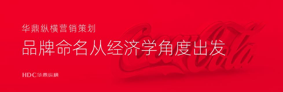 青岛商标设计公司谈品牌命名-以最小资源获取最大价值-下