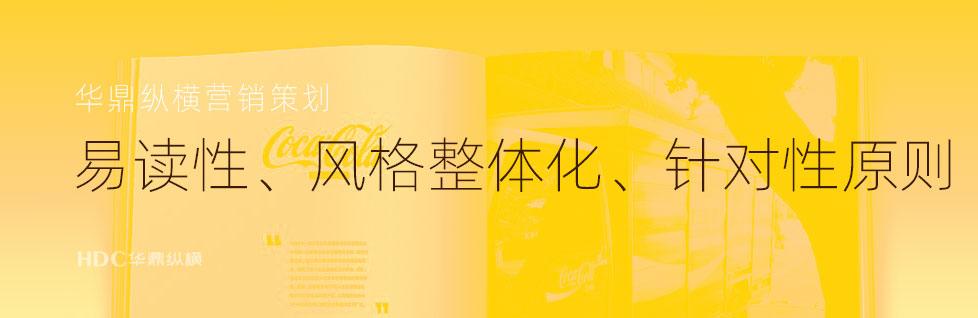 青岛企业画册设计之版式基本原则