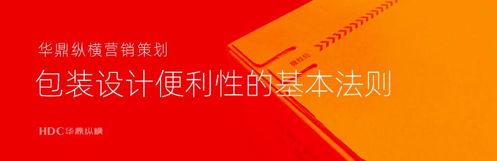"""青岛产品包装设计公司谈""""实现包装便利性及沟通"""""""