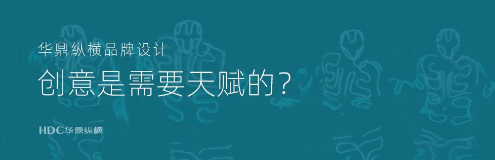 青岛包装设计公司项目组总结创意的过程