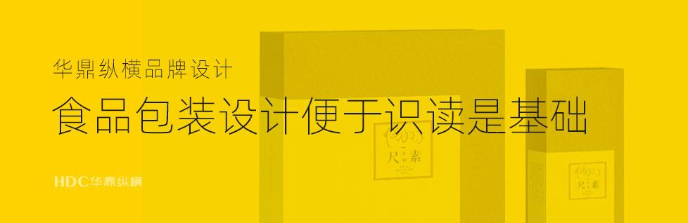 青岛食品包装设计公司总结包装设计三大原则