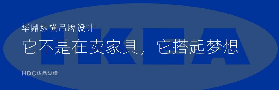 青岛VI形象设计公司解读宜家家居VI形象系统