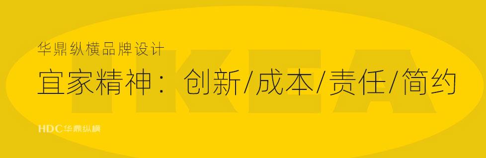 青岛VI形象设计组解读宜家家居VI形象系统
