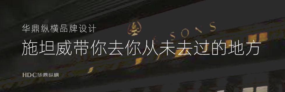 青岛包装设计公司讲解施坦威钢琴定价依据