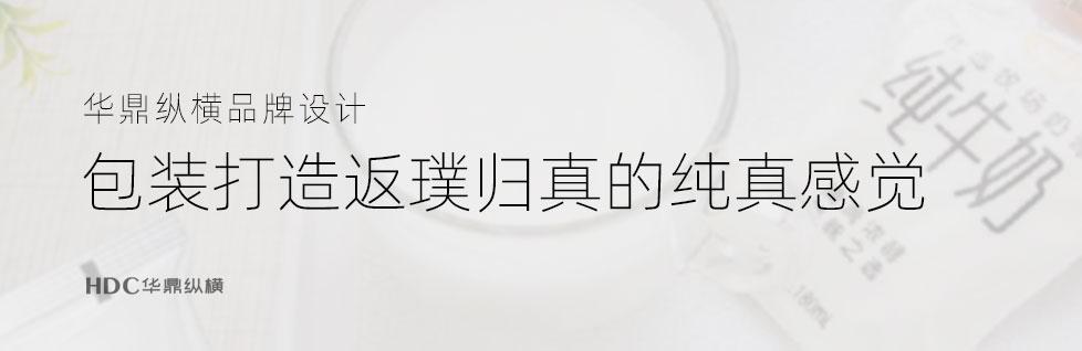 青岛包装设计公司从小白袋纯牛奶谈包装魅力