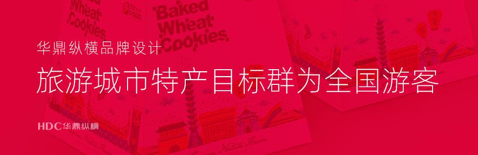青岛包装设计公司总结特产包装三大属性认知