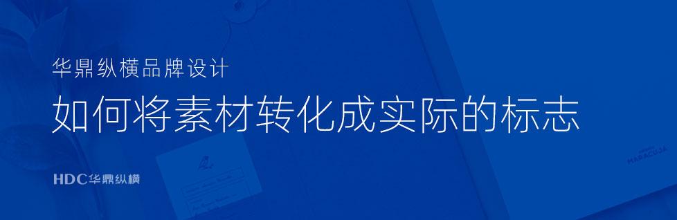 青岛标志设计从草图到最终方案
