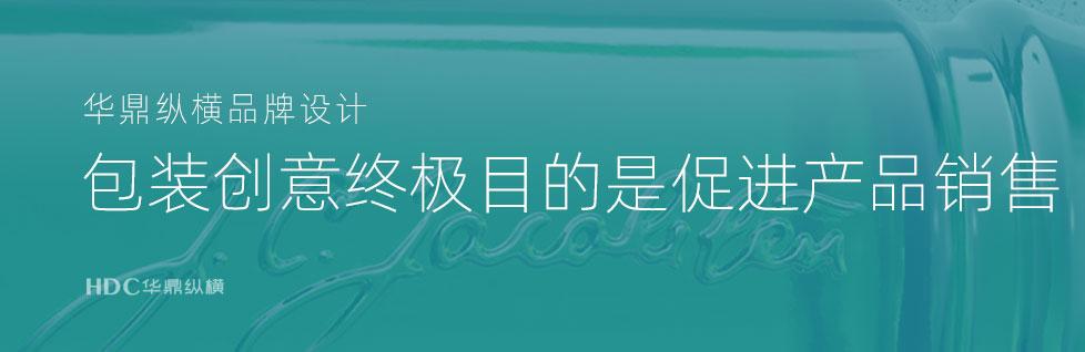 青岛包装设计版式之元素组成要点