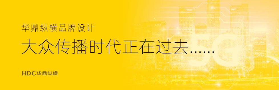 青岛广告公司从标准化到试错的创新迭代