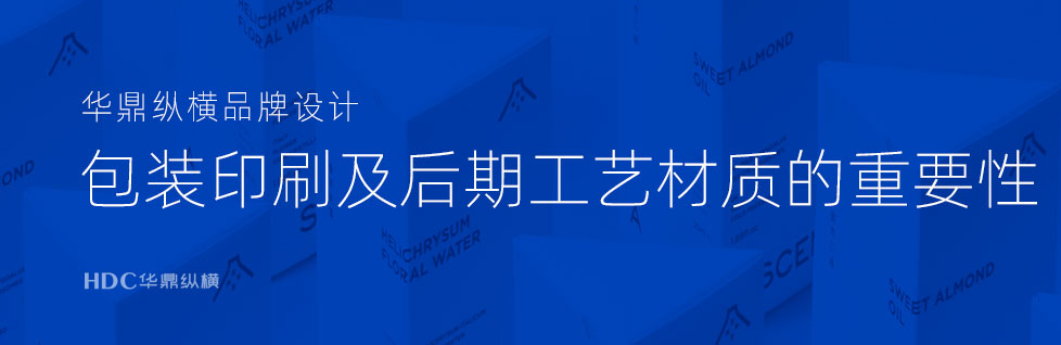 青岛包装设计之塑料软包装设计印刷规范