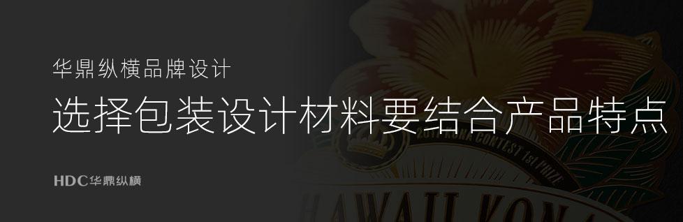 青岛包装设计公司总结形式与设计文件
