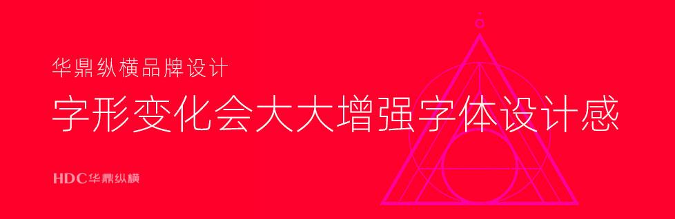 青岛设计公司详解标志设计之字内连接