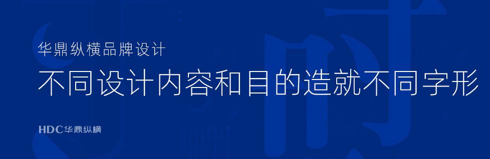 青岛广告公司创意专题:字内连接创意3大规律