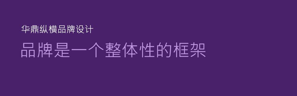 青岛品牌驱动创新设计公司的设计目的