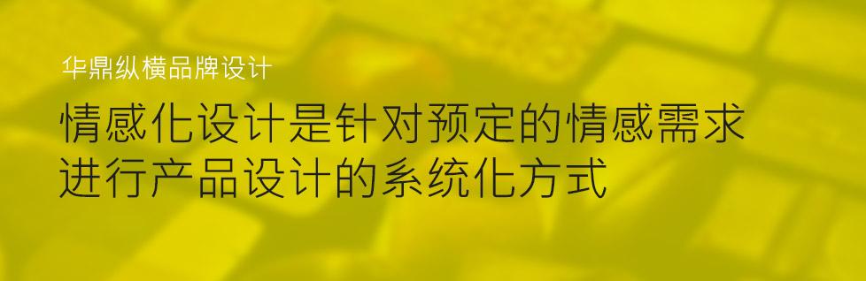 青岛设计公司的情感化设计流程
