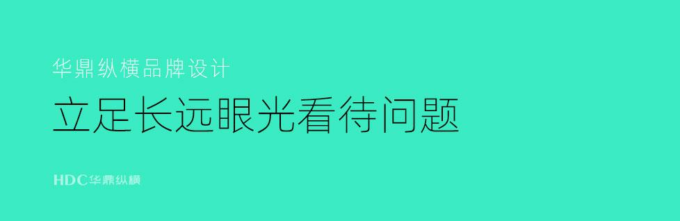 青岛服务设计强调用长远的眼光看待问题