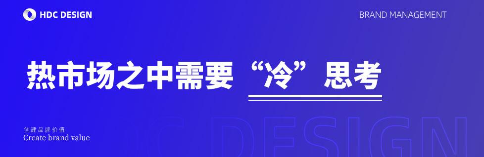 """青岛品牌设计有别于营销设计,是""""形散""""与""""神聚""""辩证"""