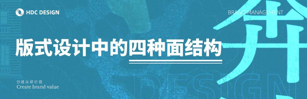 青岛设计公司版式设计中四种面结构