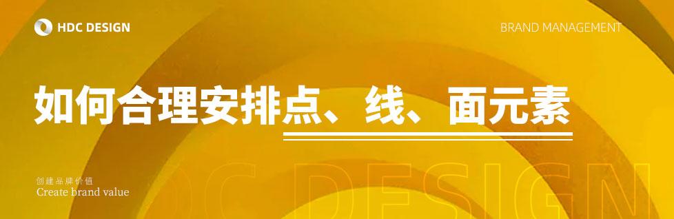 青岛设计公司一文讲全:如何安排版式设计中点线面元素