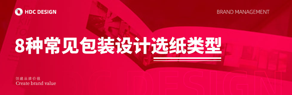 青岛包装设计公司8种包装设计选纸(1-4)