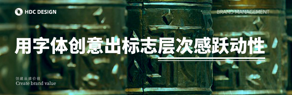 青岛vi设计中标志字体灵活组合