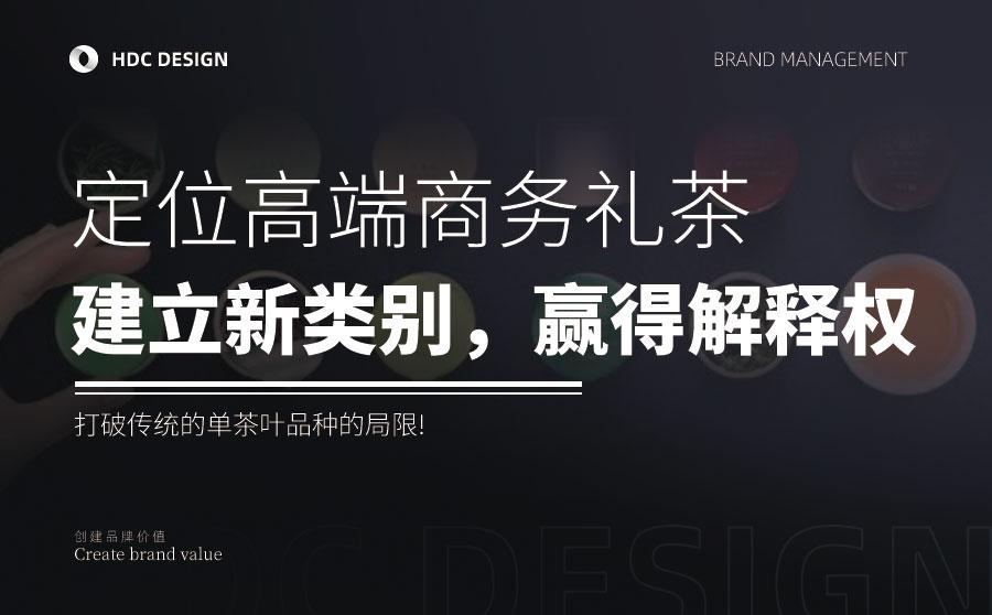 青岛营销策划公司讲透小罐茶