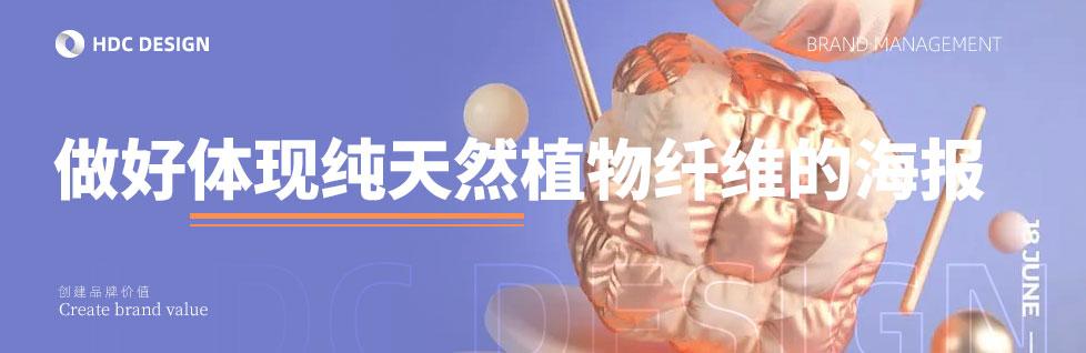 竹纤维产品海报设计,如何做好体现100纯天然植物纤维海报